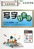 三年级(上册)-北京课改版-写字好老师-司马�┳痔�-全新编辑版