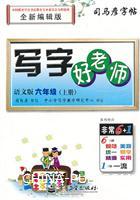 六年级(上册)-北京课改版-写字好老师-司马�┳痔�-全新编辑版