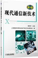现代通信新技术(第3版)