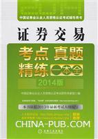 证券交易-考点 真题 精练一本全(2014版)