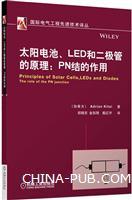 太阳电池、LED和二级管的原理:PN结的作用