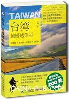 台湾越慢越美丽