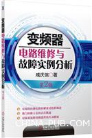 变频器电路维修与故障实例分析(第2版)