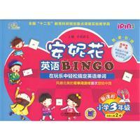 安妮花英语BINGO 新课标小学3年级