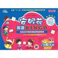 安妮花英语BINGO 新课标小学6年级