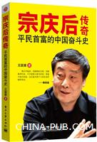 宗庆后传奇:平民首富的中国奋斗史
