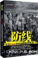 防线:企业Linux安全运维理念和实战