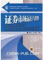 证券市场运行与管理