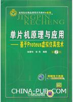 单片机原理与应用---基于Proteus虚拟仿真技术(第2版)