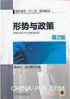 形势与政策(第2版)