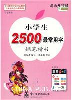 写字课堂・小学生2500最常用字・钢笔楷书
