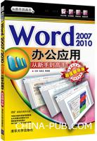 Word 2007/2010办公应用 从新手到高手