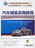 汽车销售实用教程