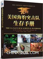 (特价书)美国海豹突击队生存手册