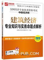 2013超值版 全国经济专业技术资格考试 中级经济师建筑经济专业知识与实务命题点解析