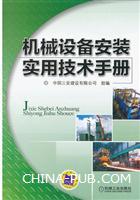 机械设备安装实用技术手册
