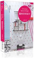 趣味空间设计(国际设计新风尚系列丛书)