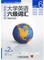 大学英语六级词汇 根源记忆法(第2版)