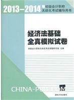 经济法基础全真模拟试卷(2013-2014年初级会计职称无纸化考试辅导用书)