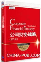 公司财务战略