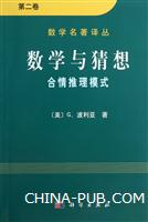 数学与猜想:合情推理模式(第二卷)