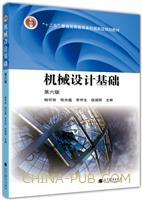 机械设计基础(第六版)