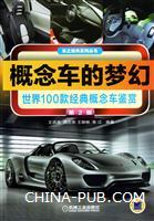 概念车的梦幻:世界100款经典概念车鉴赏(第2版)