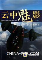 云中魅影-图说世界航空战略侦察史-[上册]