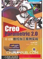 Creo Parametric 2.0中文版数控加工案例实战