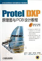 Protel DXP 原理图与PCB设计教程