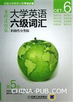 大学英语六级词汇 积极性分类版(第5版)