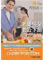 """老婆怀孕,老公下厨:""""孕夫""""必会的爱的营养美食"""