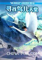 寻找鸟儿天堂-小爱去探险系列科学童话-2