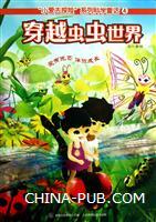 穿越虫虫世界-小爱去探险系列科学童话-4