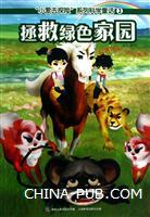 拯救绿色家园-小爱去探险系列科学童话-3