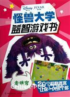 走迷宫-怪兽大学益智游戏书