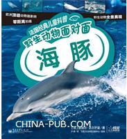 海豚-法国经典儿童科普野生动物面对面