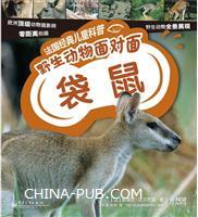 岩羚羊-法国经典儿童科普野生动物面对面