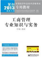 2013-中级 教材-工商管理专业知识与实务