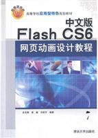 中文版Flash CS6 网页动画设计教程