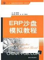 ERP 沙盘模拟教程