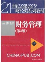 财务管理-(第2版)