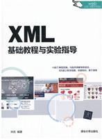 XML基础教程与实验指导