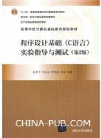 程序设计基础(C语言)实验指导与测试-(第2版)
