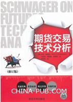 期货交易技术分析-(修订版)