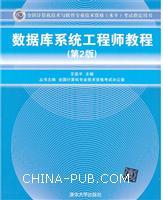 数据库系统工程师教程-全国计算机技术与软件专业技术资格(水平)考试指定用书-(第2版)