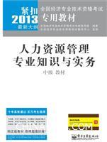 2013-中级 教材-人力资源管理专业知识与实务