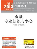 2013-中级 辅导训练-金融专业知识与实务