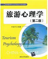 旅游心理学-(第二版)