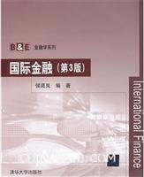 国际金融-(第3版)